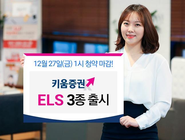 키움증권, 조기상환형 ELS 3종 청약 진행