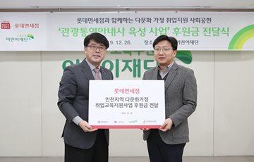 롯데면세점, 인천 지역 다문화 가정 취업 돕는다
