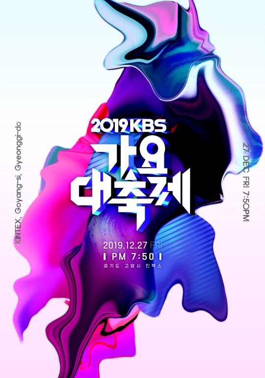 방탄소년단·트와이스·송가인…'KBS 가요대축제'