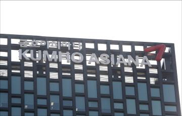 금호산업, 아시아나항공 매각 의결...오후 계약 체결