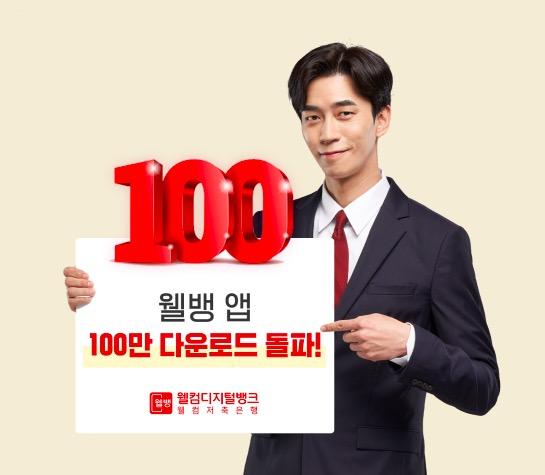 웰컴저축은행 '웰뱅' 다운로드 수 100만건 돌파…업계 최초