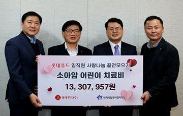 롯데푸드, 급여 끝전 모아 소아암 환자에 1300만원 기부