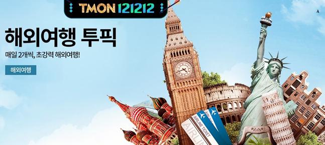 티몬, 한국여행사협회에 가입된 중소여행사 대상 첫 입점설명회