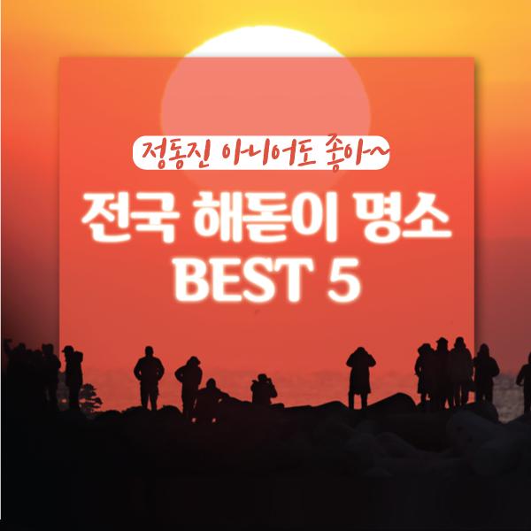 [카드뉴스] 정동진 아니어도 좋아! 전국 해돋이 명소 BEST5