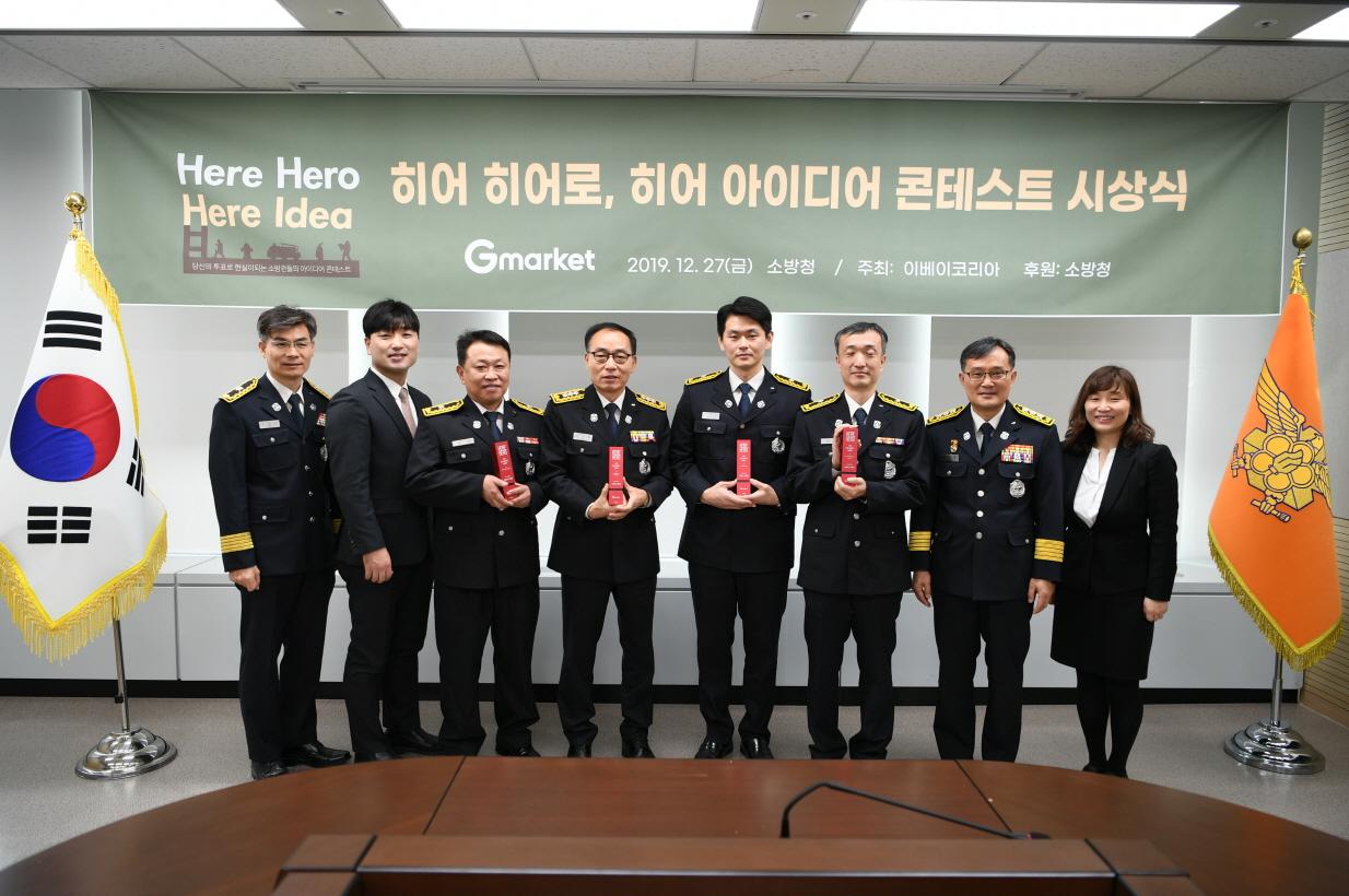 이베이코리아, 소방관 국민안전 아이디어 공모전 시상식 개최