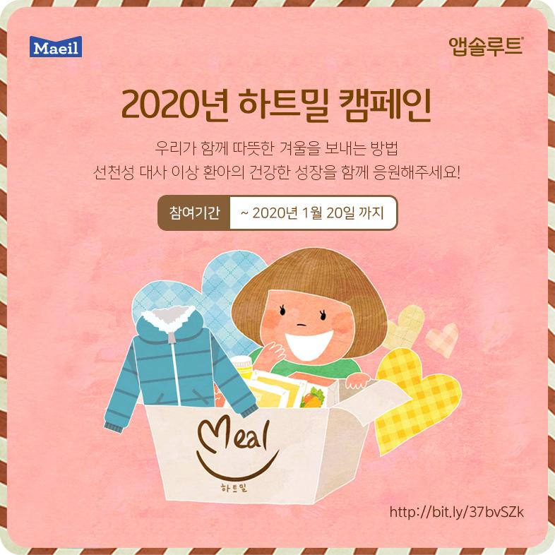매일유업 앱솔루트, 2020년 '하트밀 캠페인' 전개