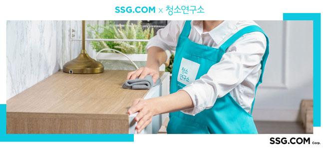 SSG닷컴, 홈클리닝 '청소연구소'와 제휴…생활 서비스상품 강화