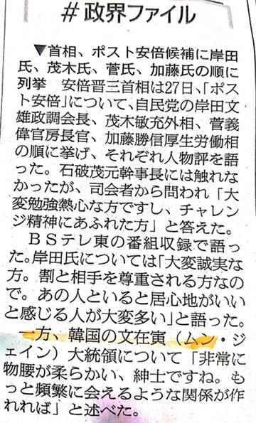 """日 아베 """"문대통령, 언행 부드러운 신사…자주 만나길 기대"""""""