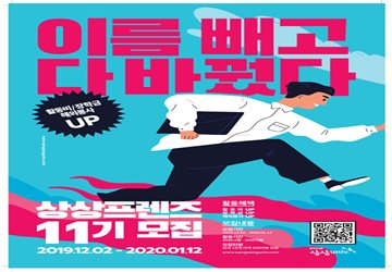 KT&G, 상상유니브 대학생 운영진 '상상프렌즈' 11기 모집