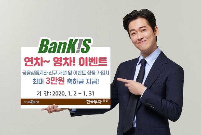 한국투자증권, 뱅키스 금융상품가입 이벤트