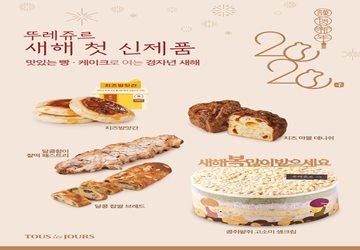 CJ푸드빌 뚜레쥬르, '신년 기운 가득' 새해맞이 제품 출시