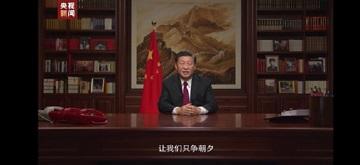 """시진핑, 신년사서 '일국양제 성공' 강조…""""홍콩 잘되길 바란다"""""""