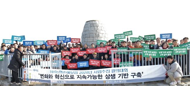 농협손보, 새해 사업추진 결의대회 개최