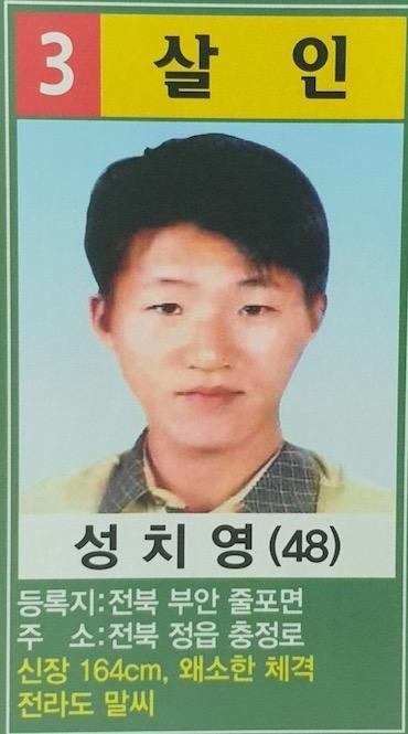 '정읍 이삿짐센터 살인사건' 성치영 11년 만에 공개수배