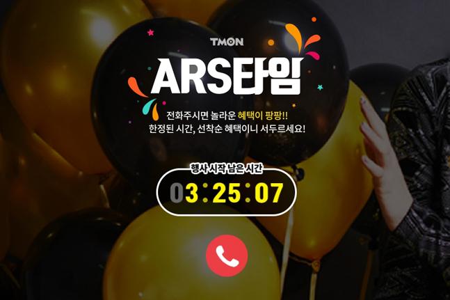 티몬, 8일 낮 12시 'ARS 타임' 이벤트