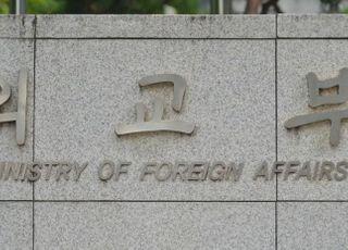 외교부, '단교 발언' 이란대사 초치해 항의