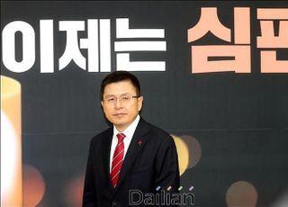 """""""뭉치지 않으면 대한민국은 없다""""…황교안, 통합 의지 재천명"""