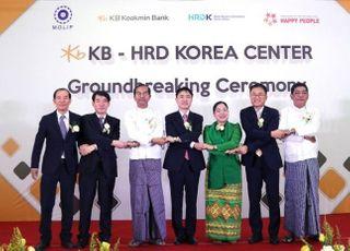국민은행, 미얀마에 한국어 CBT 시험장 건물 신축 기부