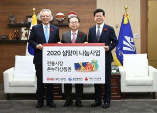 BNK금융, 소외계층 설 명절 위해 6억5000만원 지원