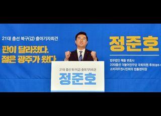 '공정'은 어디로…민주당 광주 여론조사 논란 '시끌'