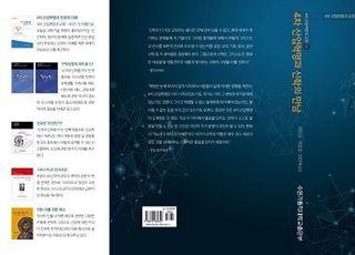 [신간] '4차산업혁명과 교회'…과학기술‧인류‧신학에 대한 고찰