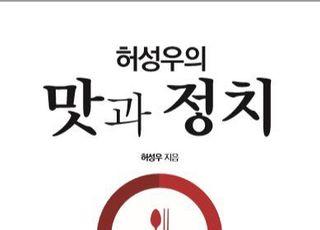 韓정치의 '쓴맛'을 담다…신간 '허정우의 맛과 정치'