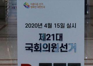 """""""여권에 유리한 판단 아닌가""""…선관위 '비례○○당' 명칭 불허 논란"""