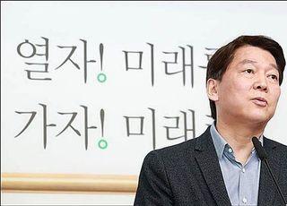 """안철수, 한국·새보수 통합논의 """"정치공학""""으로 규정…독자노선 걷나"""
