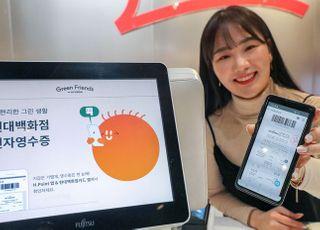 """현대백화점, 전자 영수증 발급 서비스 도입…""""3년 내 종이 영수증 제로화"""""""