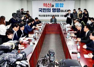 새보수·한국당 '견해차'에 통합열차 '삐끗'…'양당 협의체'로 풀어내나