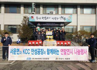 "KCC, 연말연시 사회공헌활동…""지역사회 상생 도모"""