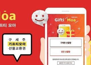 동원몰, 모바일 선물세트 서비스 '기프티모아' 설 선물세트 10종 출시