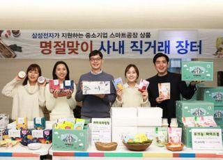 삼성, 협력사에 1조2000억 물품대금 조기 지급