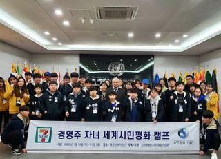 세븐일레븐, 경영주 자녀 초청 '유엔세계시민평화캠프' 진행