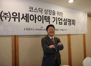 """위세아이텍 내달 코스닥 상장···""""머신러닝·빅데이터 시장 선도"""""""