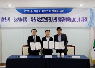 SKT, 춘천시 홀몸 노인·장애 학생에 ICT 기술 제공