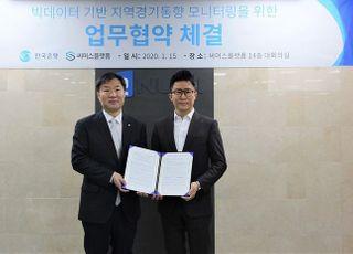 써머스플랫폼-한국은행, 빅데이터 활용 MOU 체결
