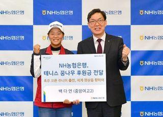 농협은행, 테니스 꿈나무 백다연 선수에 후원금
