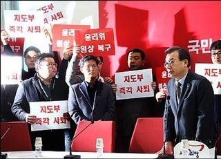 세월호 보도 개입 이정현 의원, 벌금형 확정