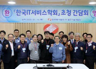 동서발전, 한국IT서비스학회 초청 '4차 산업혁명 간담회' 개최