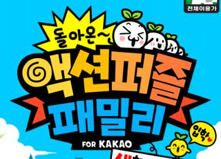 [단독] 컴투스, 원조 국민게임 '돌아온 액션퍼즐패밀리' 서비스 종료
