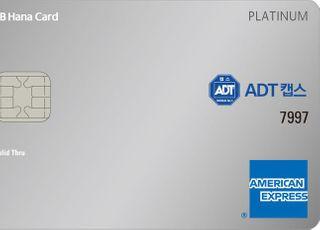 하나카드, 홈 보안서비스 할인 특화 'ADT캡스 하나카드' 출시