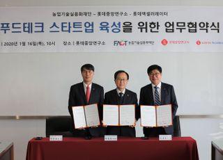 롯데중앙연구소, 푸드테크 스타트업 육성 위한 업무협약 체결
