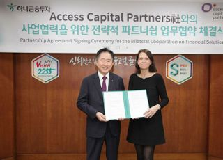 하나금융투자, 액세스캐피탈 파트너스와 업무협약 체결