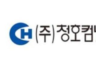 [특징주] 청호컴넷, '이낙연 테마주' 편입···상한가