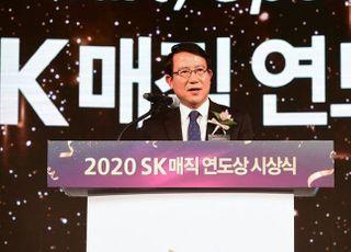 SK매직, '2020 연도상 시상식' 개최