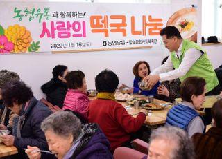 농협유통, 새해 사회 공헌 활동 '사랑의 떡국 나눔' 행사 진행