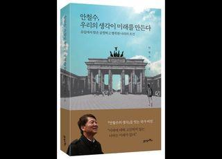 """안철수 """"국가는 국민행복 위해 존재""""…미래비전 담은 '신간' 출간"""
