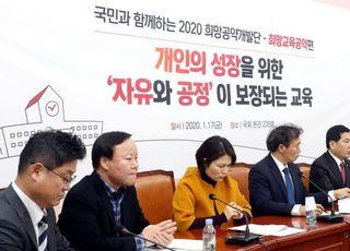 <포토>교육공약 발표하는 한국당 2020희망공약개발단