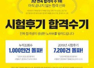 '진짜 합격생의 생생한 노하우' 에듀윌 공인중개사 합격수기 7,200건 돌파